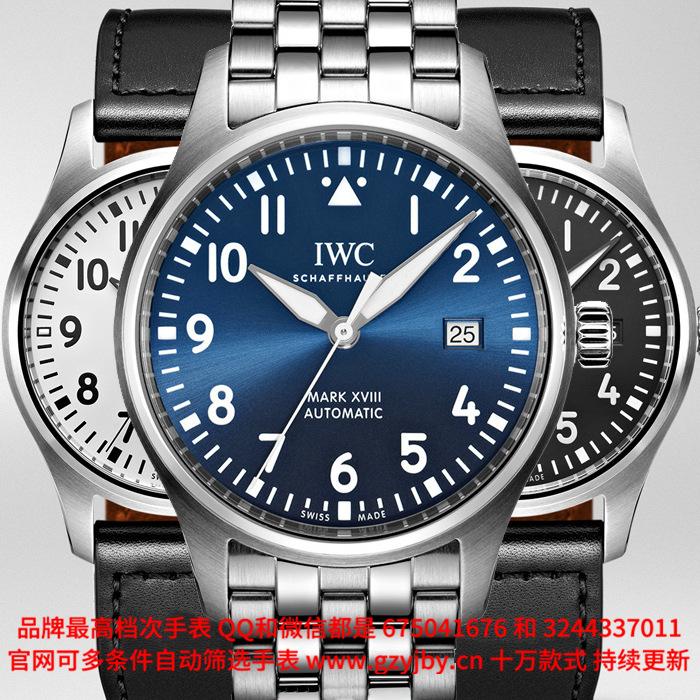 AIWC004 一比一复刻 万国 飞行员系列 马克十八 男 全自动械表 日历 夜光 防磁.